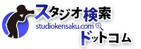 スタジオ検索ドットコム 全国のレンタル撮影スタジオ検索